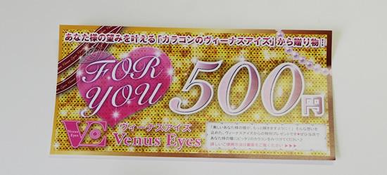 500yenticket